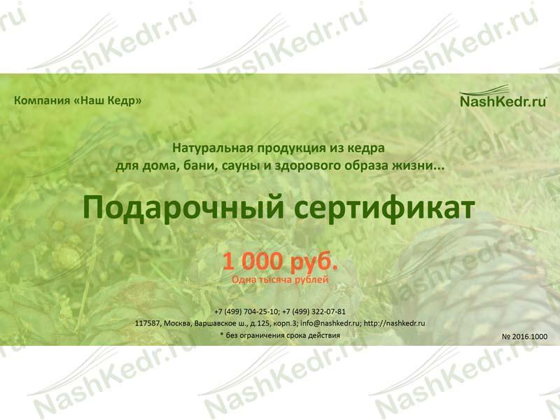 e046c8bf10a35 Подарочный сертификат «Наш Кедр» - Подарочные сертификаты - купить ...