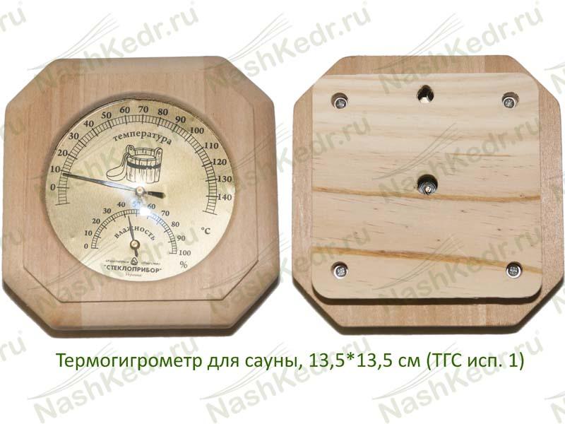 Часы для бани с термометром купить часы для айфона 4s купить