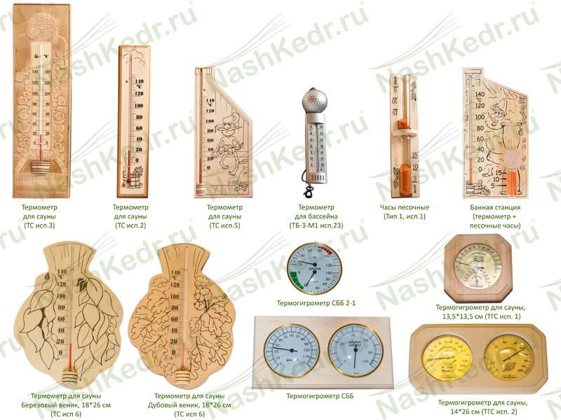 Банные часы песочные купить прямоугольные часы наручные мужские золотые